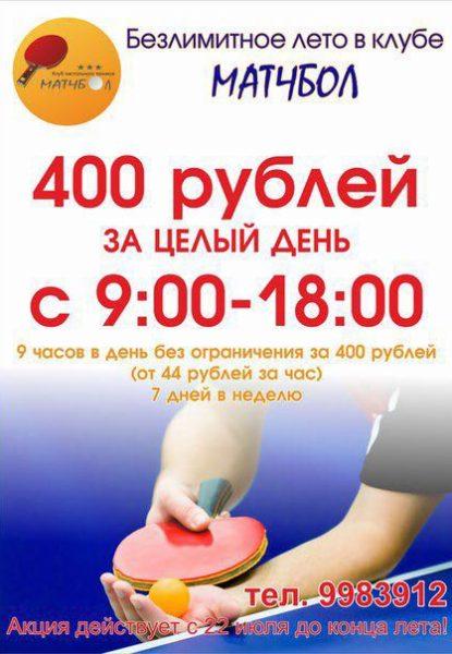 Безлимитное лето в клубе МАТЧБОЛ. тел. 9983912