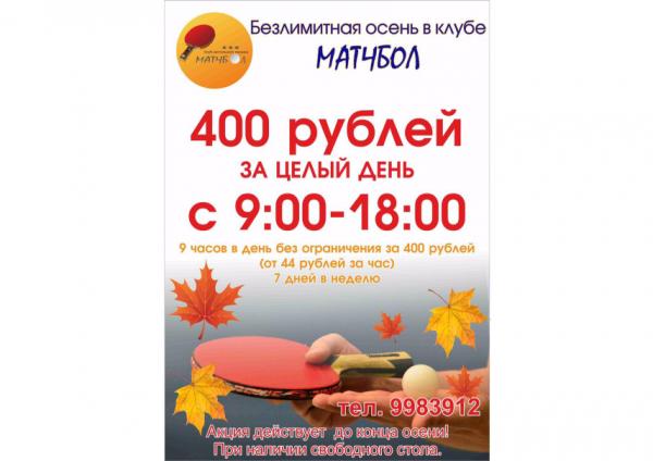 Безлимитная осень в клубе Матчбол! тел. 9983912