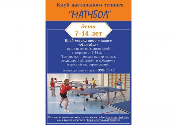 Занятия для детей 7-14 лет. тел. 9983912