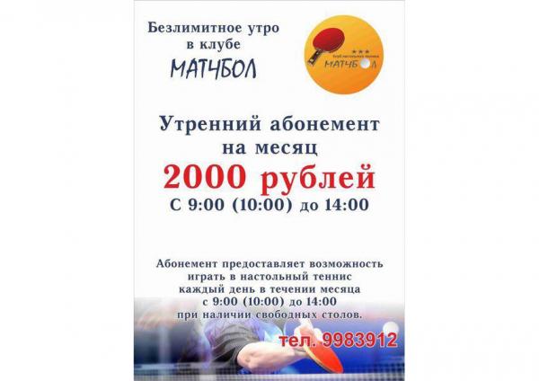 Утренний абонемент на месяц. тел 9983912