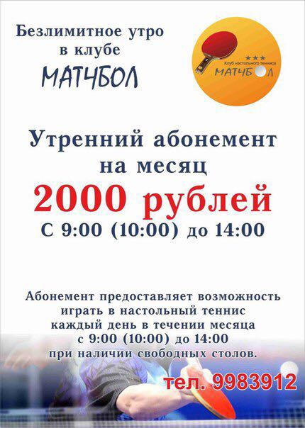 Безлимитное утро в клубе МАТЧБОЛ. тел. 9983912