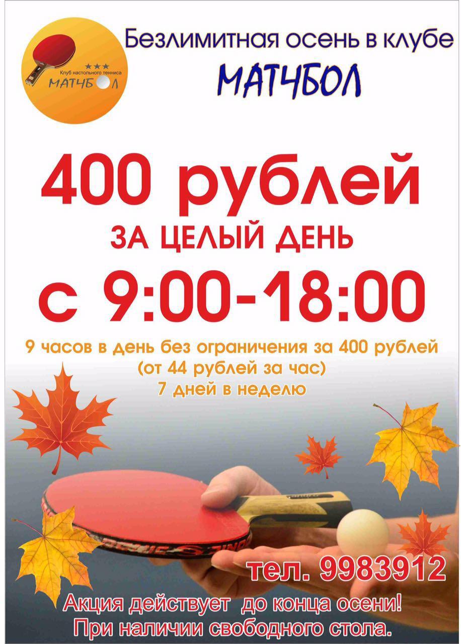 Безлимитная осень в клубе МАТЧБОЛ. тел. 9983912